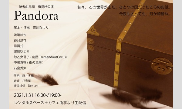 EN-サードプレイズマーケットの魅者曲馬團 第一回公演「Pandora」イベント