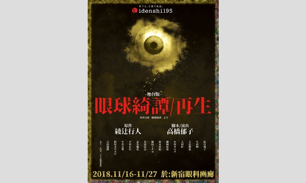 EN-サードプレイズマーケットのidenshi195舞台版『眼球綺譚/再生』イベント