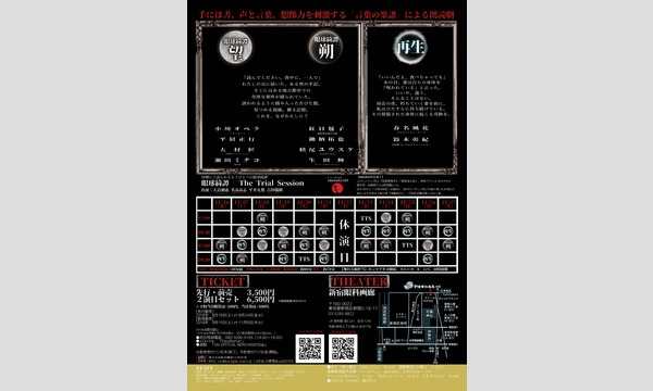 idenshi195舞台版『眼球綺譚/再生』 イベント画像2