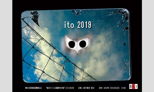栃木でつくる演劇WIP版【イト2019】 イベント画像1