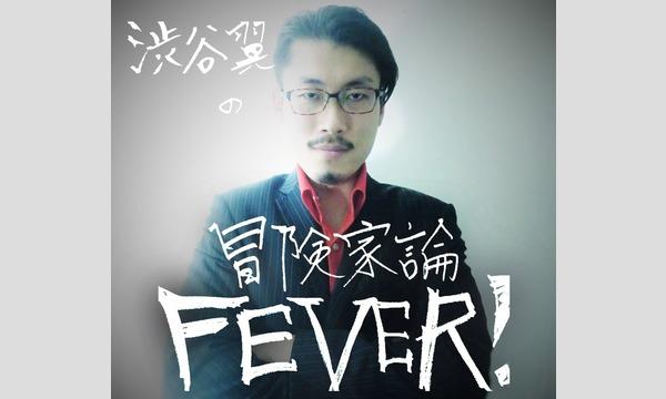 EN-サードプレイズマーケットの【オープニングパーティー&渋谷翼の冒険家論FEVER!】イベント
