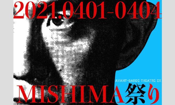 EN-サードプレイズマーケットの【配信観劇】アバンギャルドシアターEX SAI×小屋+kop 『MISHIMA祭』イベント