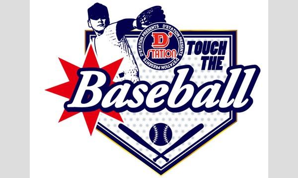 第2回D'station Presents Touch the Baseball イベント画像1