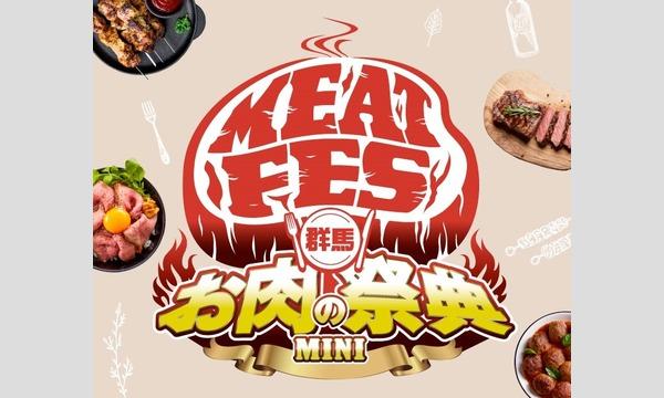 群馬お肉の祭典 MINI イベント画像1