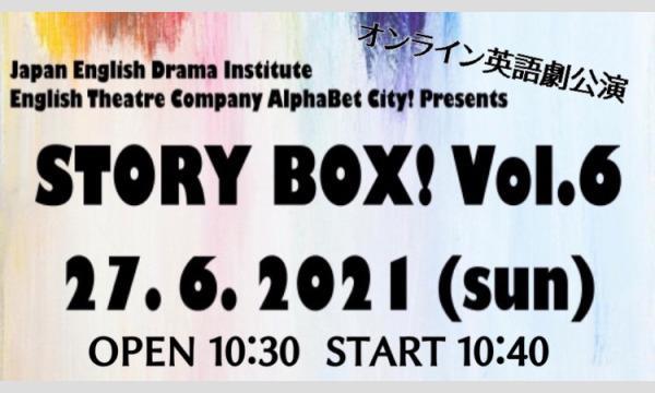 英語劇団AlphaBet City!オンライン英語劇公演「STORY BOX! vol.6」 イベント画像1
