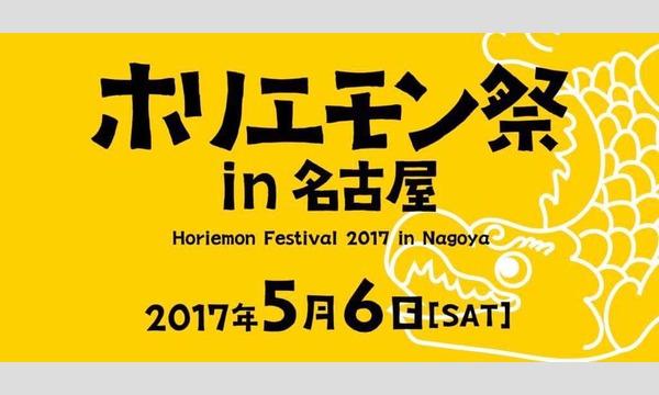ホリエモン祭in名古屋 in愛知イベント