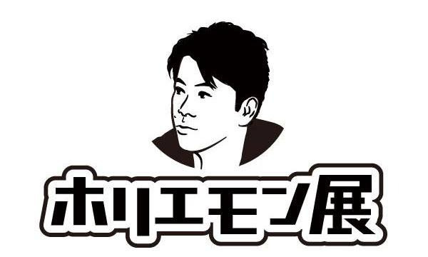 ホリエモン展 in愛知イベント