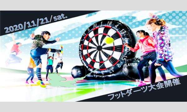 """【11/21 (土) 】""""スポーツの秋"""" フットダーツ大会開催! イベント画像1"""