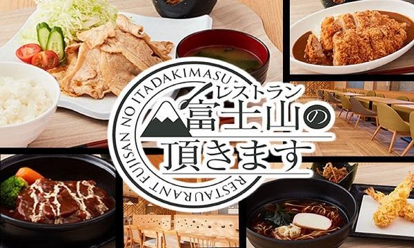 日帰り入浴&ランチセット券【最大22%OFF!】イベント