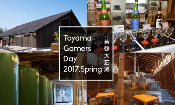 Toyama Gamers Day 2017 - Spring- イベント画像1