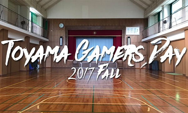 ToyamaGamersDay 2017 FALL イベント画像1