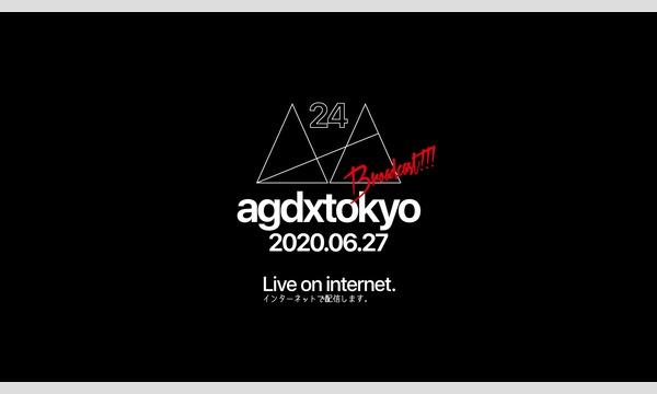 AGDX24 イベント画像1