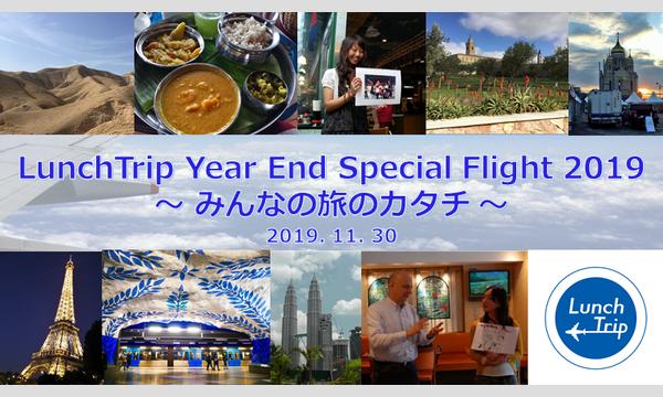 LunchTrip 年末特別便 ~みんなの旅のカタチ~ イベント画像1