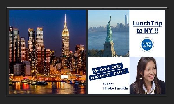 LunchTrip アメリカ・ニューヨーク便 ~気になるNYの今を知る旅~ イベント画像1