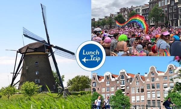 LunchTripオランダ便〜多様性・ジェンダー・働く価値 暮らしてみて見えたこと〜 イベント画像1