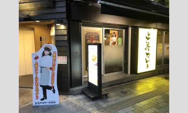 手島優里 第2回 イベント イベント画像1