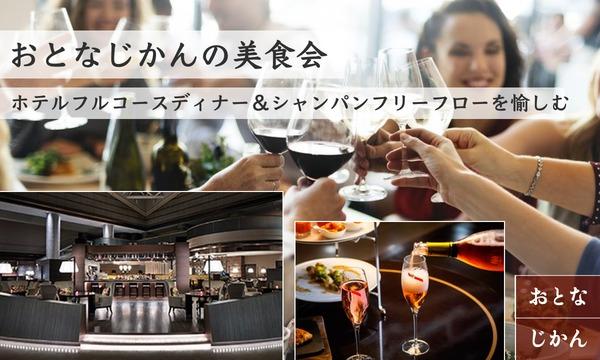 おとなじかんの美食会〜ホテルでフルコースディナー&シャンパーニュフリーフロー〜 イベント画像1