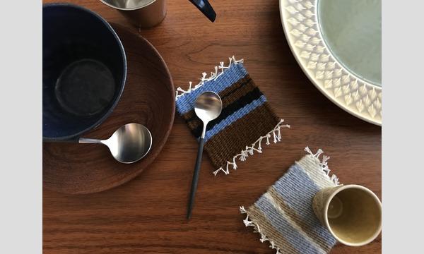 日本文芸社の10月20(土)小さな木枠で織るキリムコースター@東京・二子玉川 イベント