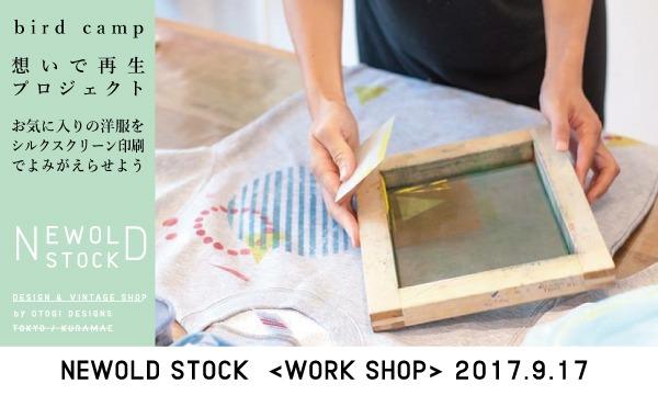 シルクスクリーン印刷ワークショップ「想いで再生プロジェクト」@『NEWOLD STOCK』(浅草蔵前) in東京イベント