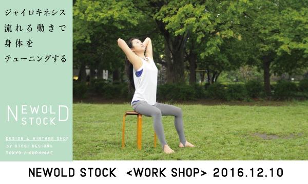 ジャイロキネシス「流れる動きで身体をチューニングする」@『NEWOLD STOCK』(浅草蔵前) in東京イベント