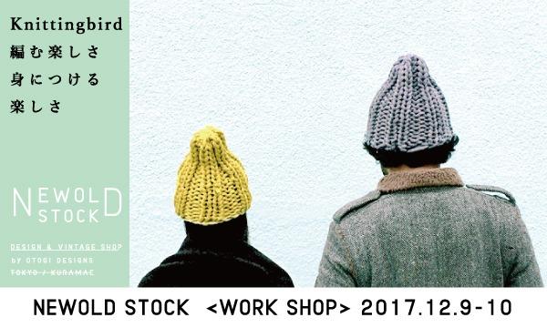 ニット編みワークショップ「Knittingbird 編む楽しさ 身につける楽しさ」@『NEWOLD STOCK』(蔵前) イベント画像1