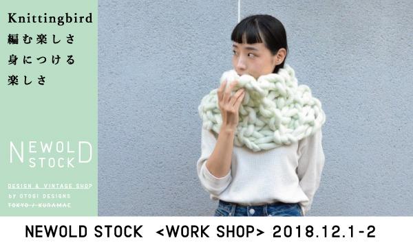ニット編みワークショップ「Knittingbird 編む楽しさ 身につける楽しさ」@NEWOLD STOCK 浅草蔵前 イベント画像1