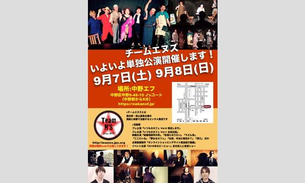 劇団チームエヌズ「いつものカフェ Vol.2 ユーチューバーvsAIで大炎上!」 イベント画像1