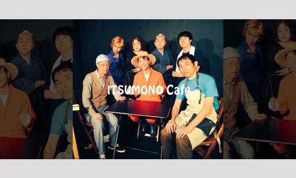 劇団チームエヌズ「いつものカフェ Vol.2 ユーチューバーvsAIで大炎上!」 イベント画像2