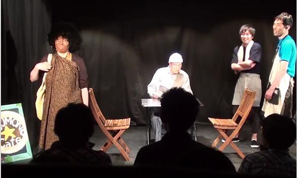 劇団チームエヌズ「いつものカフェ Vol.2 ユーチューバーvsAIで大炎上!」 イベント画像3
