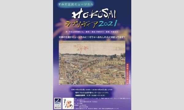 墨田区民ミュージカル HOKUSAIラプソディア2021 イベント画像1