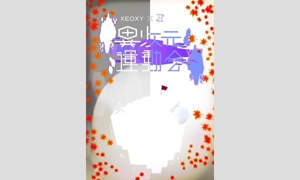 XEOXY×メルエ『異次元運動会』 ~名古屋公演~ イベント画像1