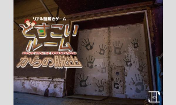 リアル謎解きゲーム『どすこいルームからの脱出』 ~東京公演~ イベント画像1