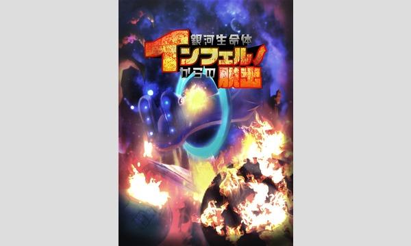 リアル謎解きゲーム『銀河生命体インフェルノからの脱出』 イベント画像1
