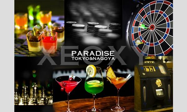 体験型リアル謎解きイベント『PARADISE』 イベント画像1