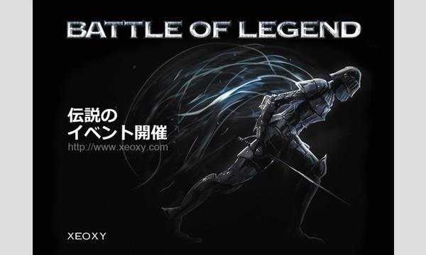 体験型リアル謎解きゲーム『BATTLE OF LEGEND』 イベント画像1
