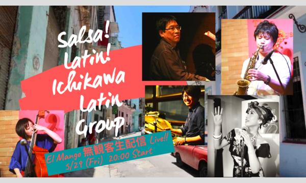 Salsa!Latin!市川芳弘 Latin Group 【無観客生配信ライブ】 イベント画像1