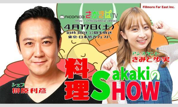 さかきの料理SHOW!  ニコ生開局記念観覧チケット イベント画像1