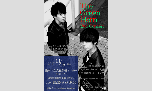 The Green Horn 2nd concert@toyonaka イベント画像1
