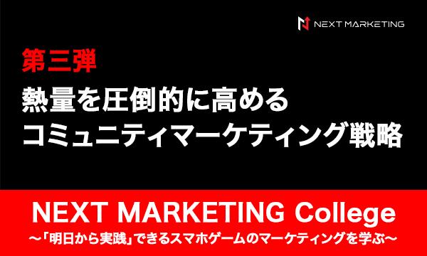【先着20名!11/27(火)開催】熱量を圧倒的に高めるコミュニティマーケティング戦略  イベント画像3