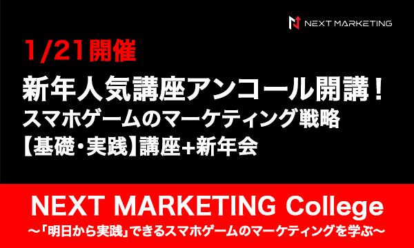 【1/21(月)人気講座アンコール開催!】スマホゲームのマーケティング戦略 【基礎・実践】講座+新年会 イベント画像3