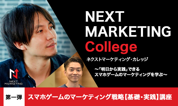 先着10名!8/7(火)開催「スマホゲームのマーケティング戦略 【基礎・実践】講座」 イベント画像1