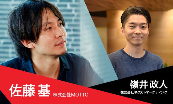 先着10名!8/7(火)開催「スマホゲームのマーケティング戦略 【基礎・実践】講座」 イベント画像2