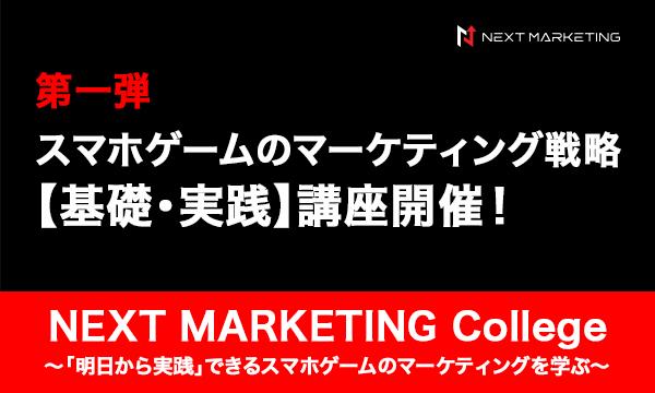先着10名!8/7(火)開催「スマホゲームのマーケティング戦略 【基礎・実践】講座」 イベント画像3