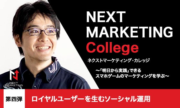 【先着20名!11/30(金)開催】ロイヤルユーザーを生むソーシャル運用講座 イベント画像1