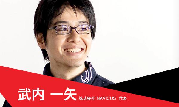 【先着20名!11/30(金)開催】ロイヤルユーザーを生むソーシャル運用講座 イベント画像2
