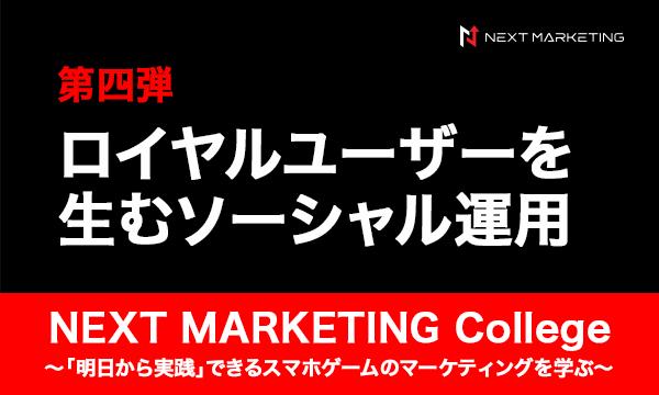 【先着20名!11/30(金)開催】ロイヤルユーザーを生むソーシャル運用講座 イベント画像3