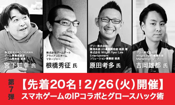 【先着20名!2/26(火)開催】スマホゲームのIPコラボとグロースハック術講座 イベント画像1