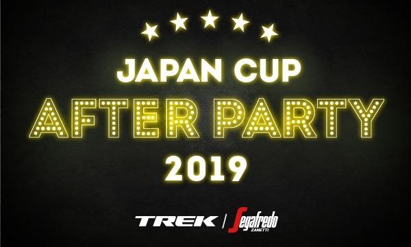 JAPAN CUP 2019 Trek-Segafredo AFTER PARTY イベント画像1