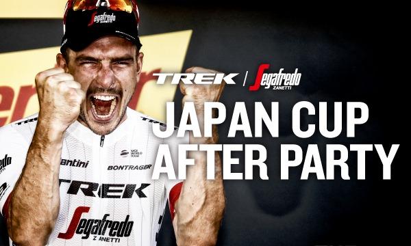 【抽選100名様】JAPAN CUP 2018 Trek-Segafredo AFTER PARTY イベント画像1