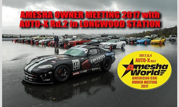 アメ車オーナーミーティング 2017 in ロングウッドステーション イベント画像1